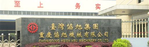 2012中國四川省成立重慶協旭機械有限公司