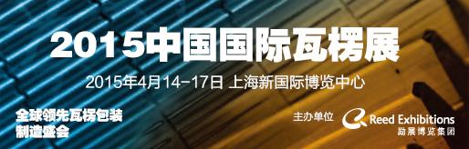 2015 中國上海國際瓦楞展